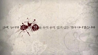 Grudge The Revolt of Gumiho Trailer1: Grudge: The Revolt of Gumiho