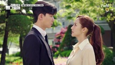 Episode 4 Preview: What's Wrong With Secretary Kim