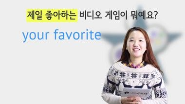 TalkToMeInKorean Episode 157: How Do You Say 'What Is Your Favorite Video Game?' in Korean?