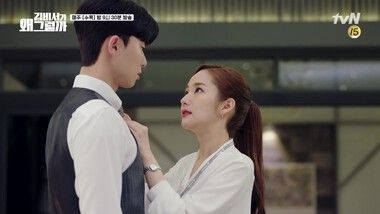 Episode 3 Preview: What's Wrong With Secretary Kim