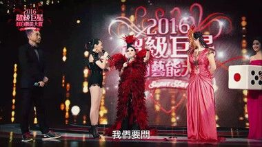 Trailer 2: 2016 Super Star: A Red & White Lunar New Year Special