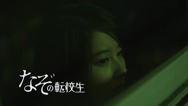 Trailer 3: Mysterious Transfer Student