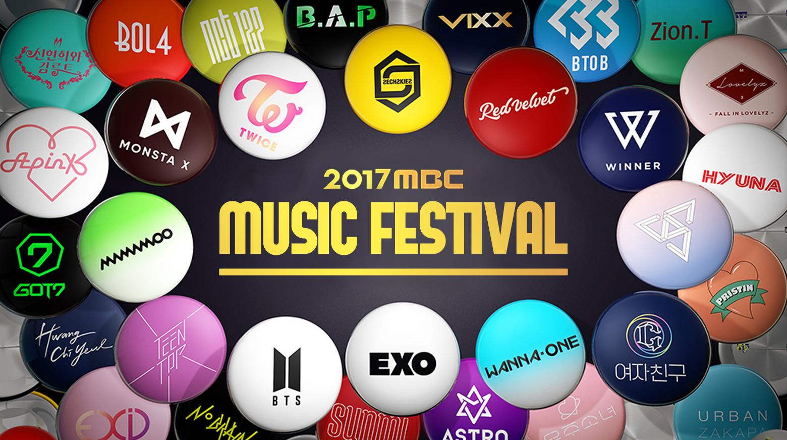 2017 MBC 歌谣大祭典