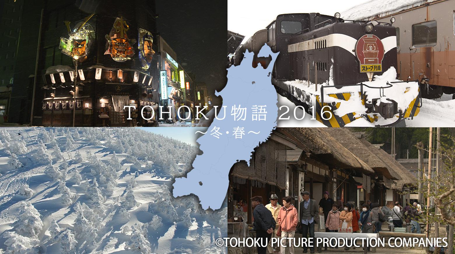 Tales of Tohoku
