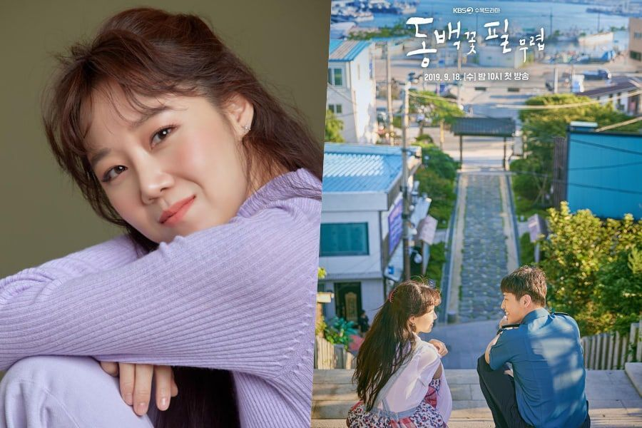 """Gong Hyo Jin Reveals Why She Initially Turned Down """"When The Camellia Blooms"""" + What Made Her Stay"""