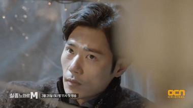 Kim Kang Woo Teaser: Missing Noir M