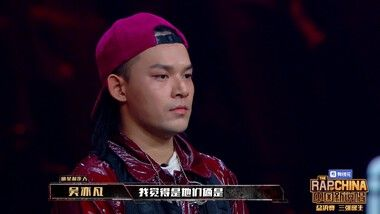 The Rap of China 2019 Episode 12: Part 1