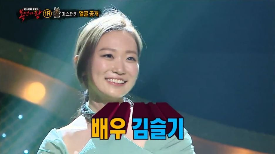 Kim Seul Gi's Unexpected Voice! (Ep 9): King of Mask Singer Highlights