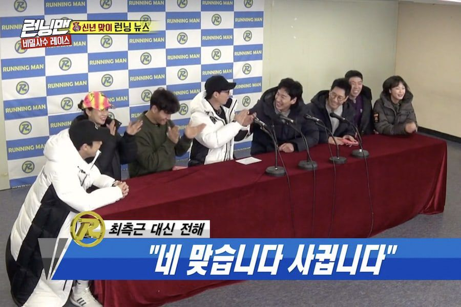 "Running Man"" Members Have A Blast Questioning Lee Kwang Soo About"