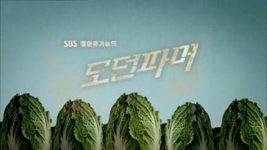 Trailer 2: Modern Farmer