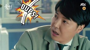 Trailer 5: Ms. Temper & Nam Jung Gi