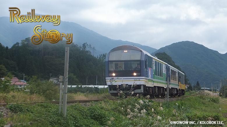 Railway Story
