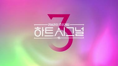 Teaser 1: Heart Signal 3