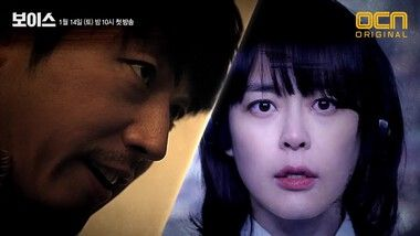 Trailer: Voice