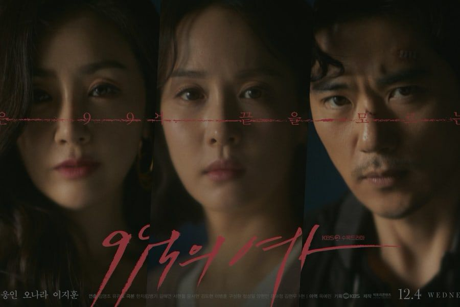 """Woman Of 9.9 Billion"" Surpasses 10 Percent In Viewership Ratings Again"