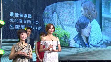 Jennifer Hong and Lu Hsueh Feng Win Best Crying Award: Sanlih Drama Awards Ceremony 2015