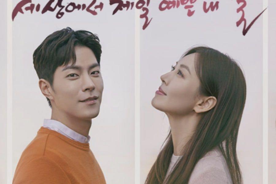 Hong Jong Hyun And Kim So Yeon S New Drama Mother Of Mine Premieres To Impressive Ratings Soompi
