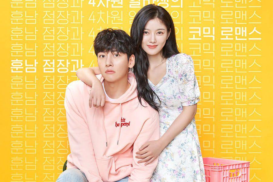 "Ji Chang Wook Gets Trapped In Kim Yoo Jung's Embrace In New ""Backstreet Rookie"" Posters"
