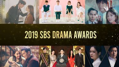 SBS Drama Awards 2019