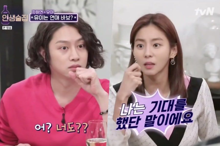 Uee Shares How Idols Exchanged Numbers Via Vending Machine