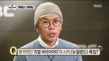 Infinite Challenge Episode 564: 13 Years of Saturdays 1