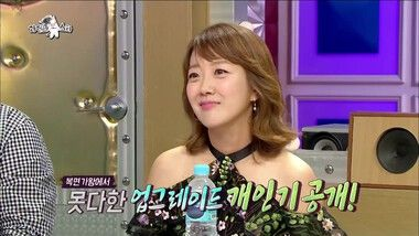 Radio Star Episode 537