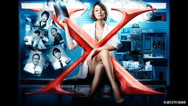 Doctor-X (2013)