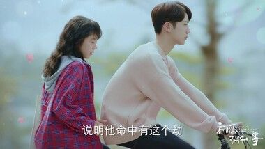 Trailer 2: A Little Thing Called First Love