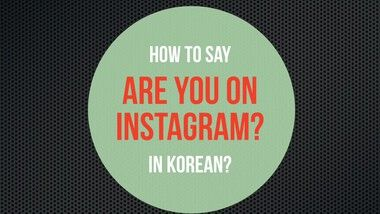 TalkToMeInKorean Episode 144: One-Minute Korean: 'Are You on Instagram?'