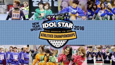 Competencia Deportiva entre Estrellas Famosas del 2016: especial de año nuevo