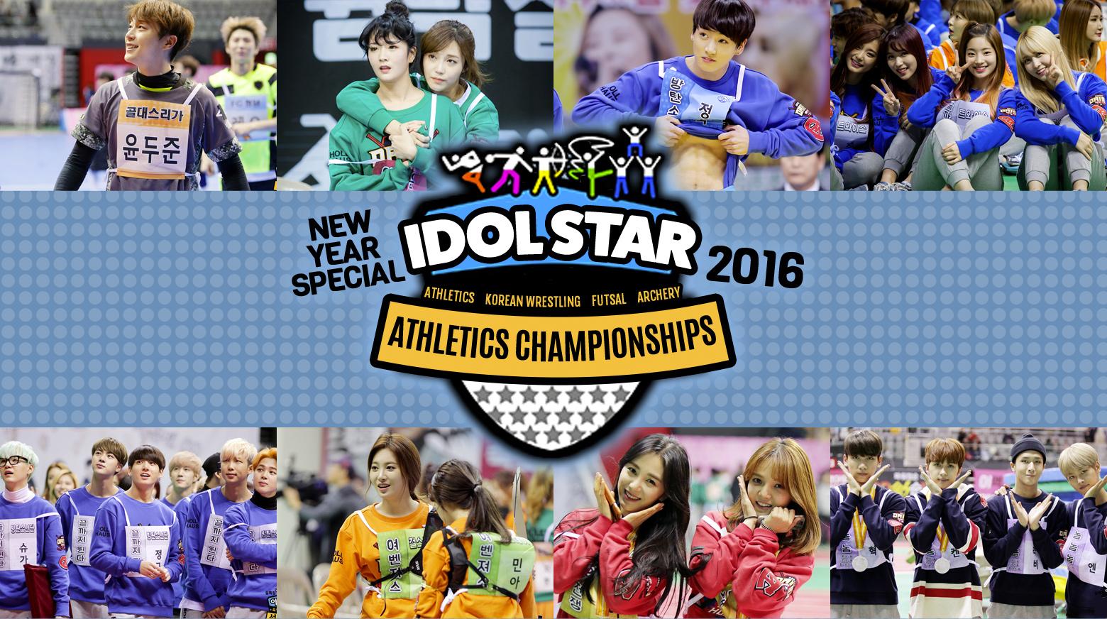 2016 年偶像明星運動會 - 新年特別節目