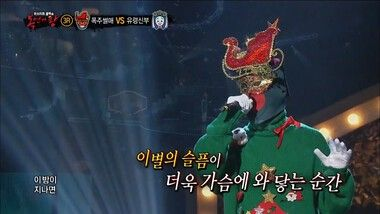 King of Masked Singer Episode 134