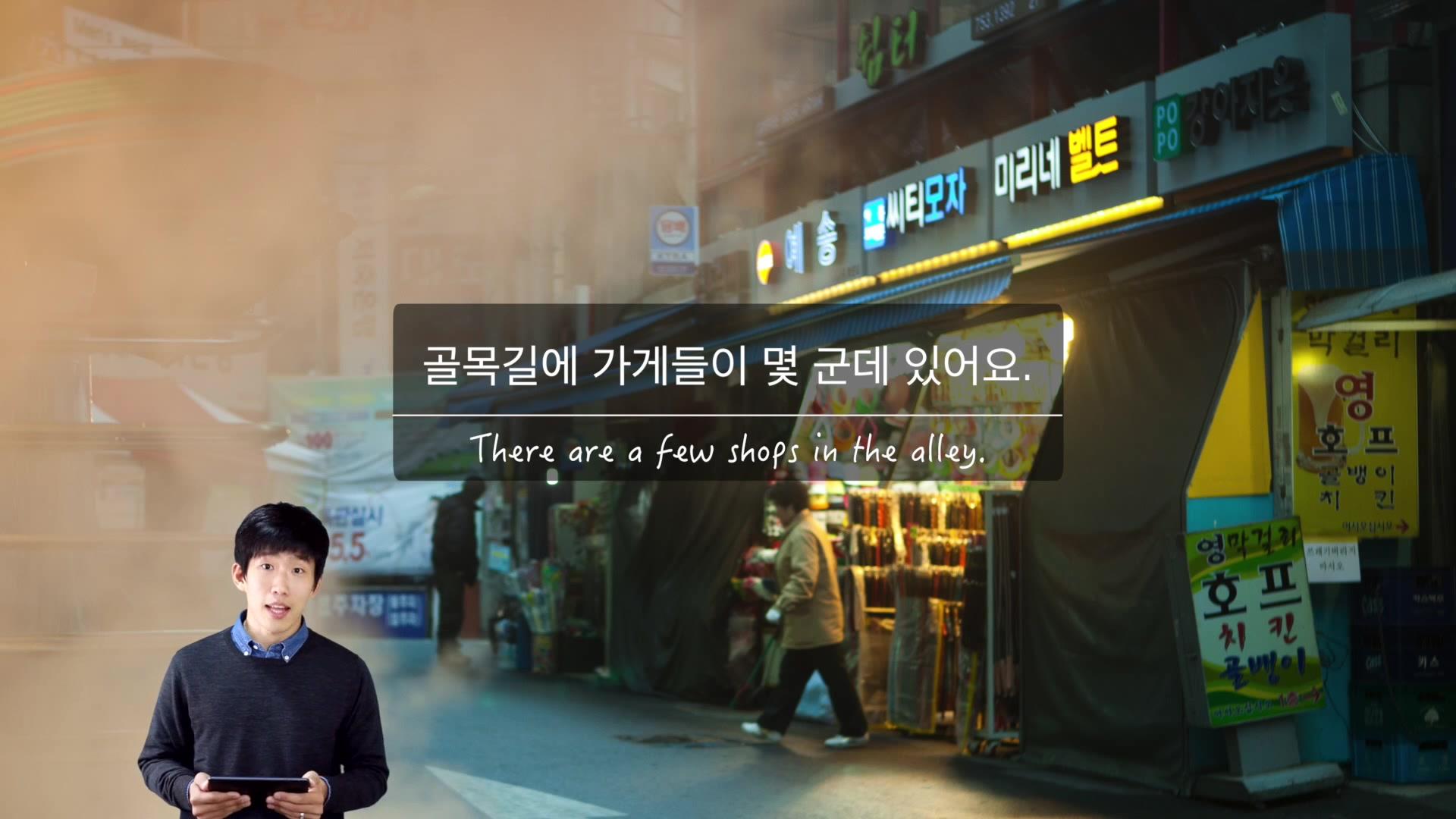 TalkToMeInKorean Episode 129: Describe This Picture: Winter Alley