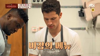 Teaser 2: Ristorante Coreano