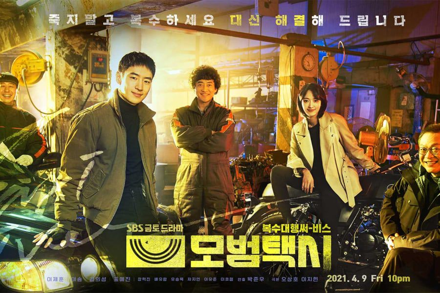 """Watch: Lee Je Hoon, Kim Eui Sung, Pyo Ye Jin, And More Team Up To Get Revenge In Main Posters And Teaser For """"Taxi Driver"""" 