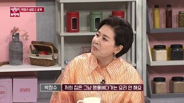 Please Take Care of My Refrigerator Episode 243