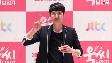 Yoon Sang Hyun's Shoutout to Viki Fans!: Ms. Temper & Nam Jung Gi