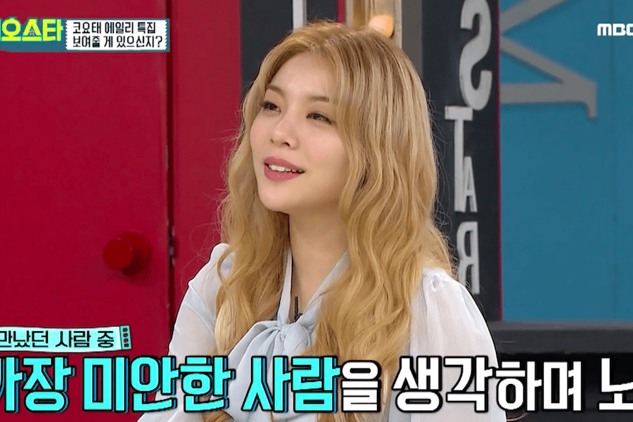 Ailee Talks About How A Cheating Ex-Boyfriend Affected Her Later Relationship