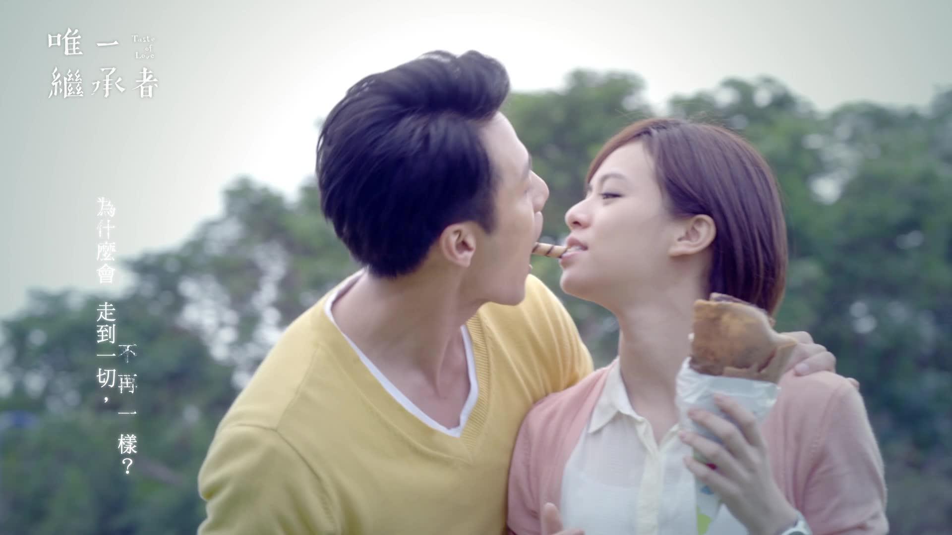 Taste of Love - 唯一繼承者 - Watch Full Episodes Free - Taiwan - TV