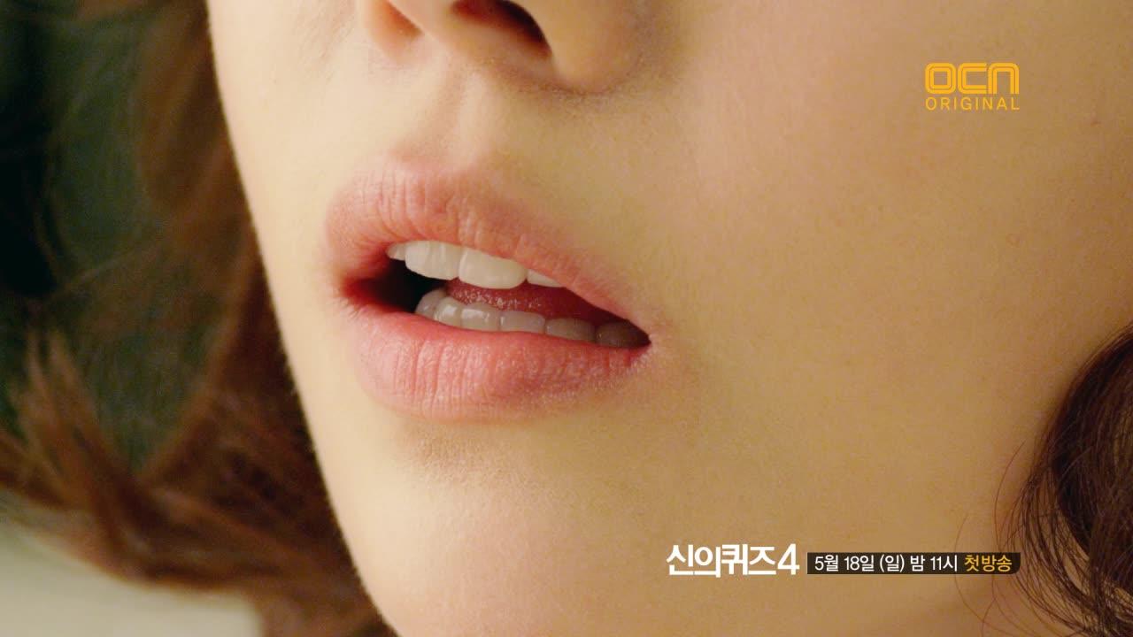 Trailer - Yoon Joo Hee Version 1: God's Quiz 4