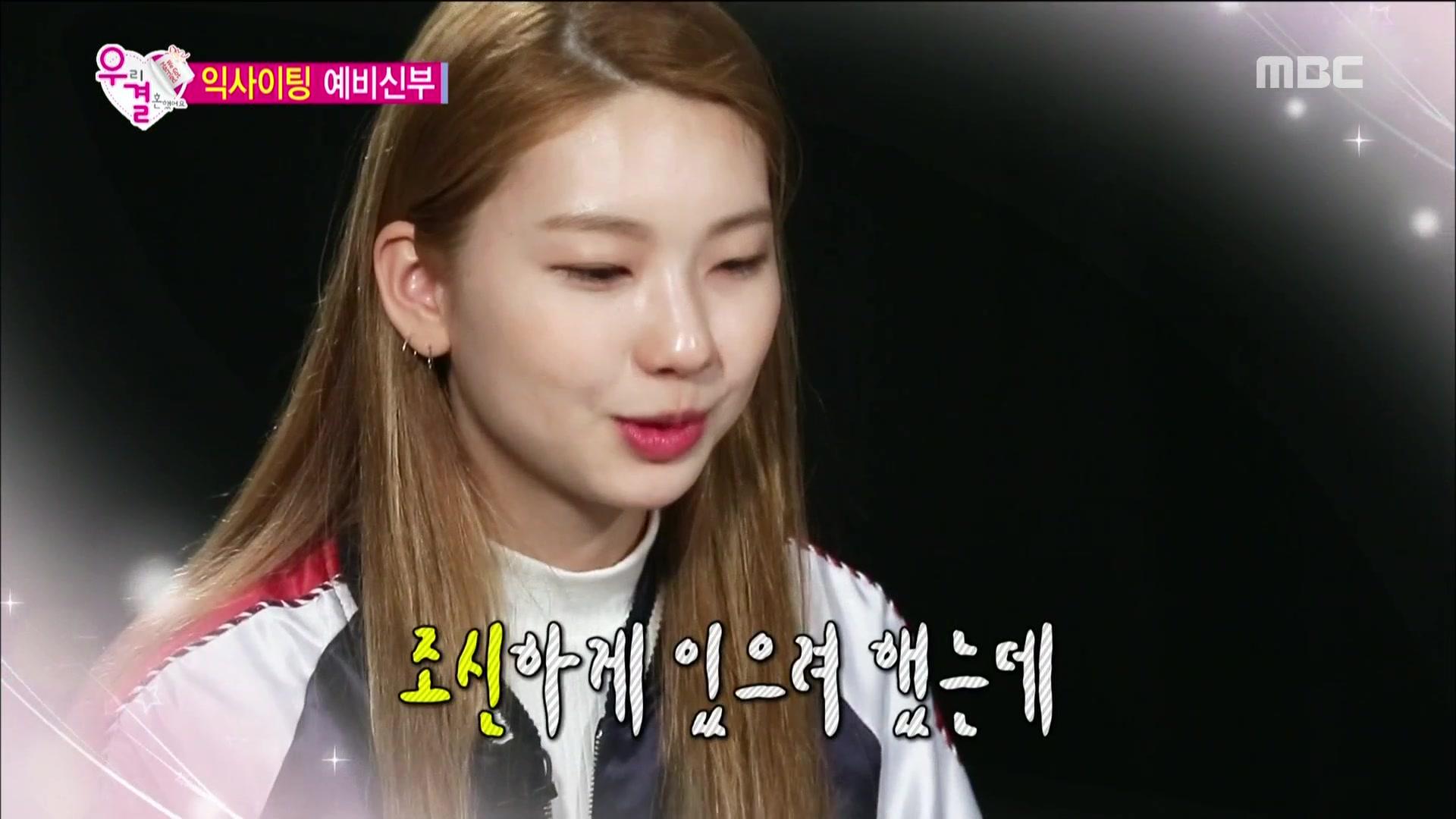 We Got Married Jota Jin Kyung Ep 1 Sub Espaol ✓ The