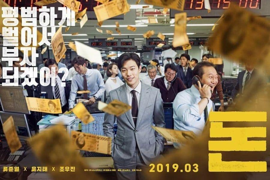 "Ryu Jun Yeol's New Film ""Money"" Surpasses 1 Million Moviegoers In 4 Days"