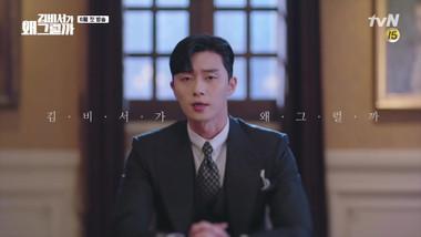 Teaser 3: Qué le ocurre a la secretaria Kim