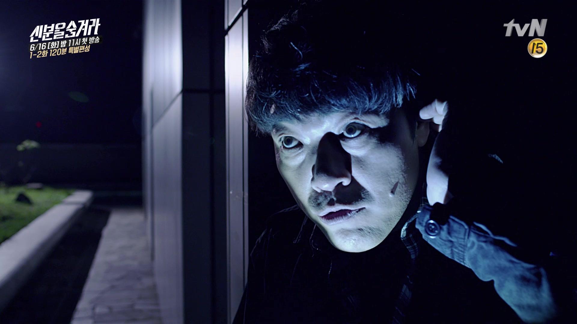 Trailer 8: Hidden Identity
