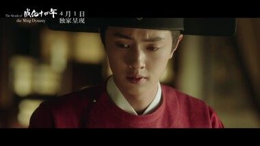 Trailer 2: The Sleuth of the Ming Dynasty