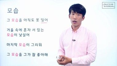TalkToMeInKorean Episode 159: What '모습' Means and How to Use It