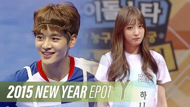 2015 Idol Star Athletics Championships - New Year Special Episode 1