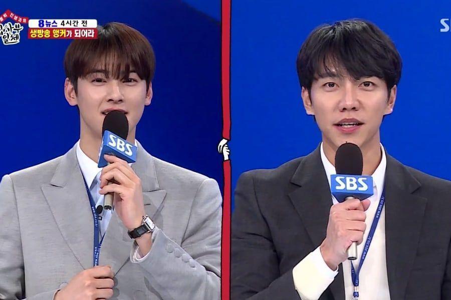 """Cha Eun Woo de ASTRO y Lee Seung Gi se convierten en reporteros de noticias en """"Master In The House"""""""