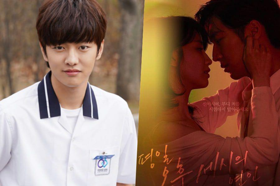 """CROSS GENE's Shin Won Ho Joins """"Love Affairs In The Afternoon"""" Starring Lee Sang Yeob And Park Ha Sun"""