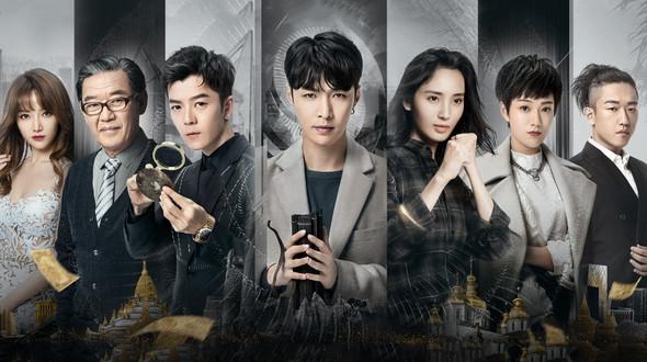Картинки по запросу the golden eyes chinese drama